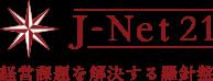 J-Net21 経営課題を解決する羅針盤