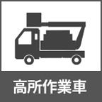 高所作業車